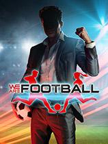 我们是足球队WE ARE FOOTBALL免安装绿色中文版