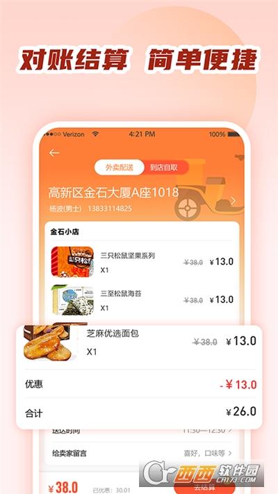 商城小卖部 v1.0安卓版
