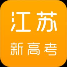 江苏新高考app