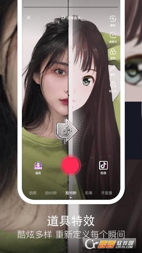 抖音2021最新版本 v17.9.0安卓版
