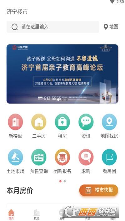 济宁楼市 v4.2.0 安卓版