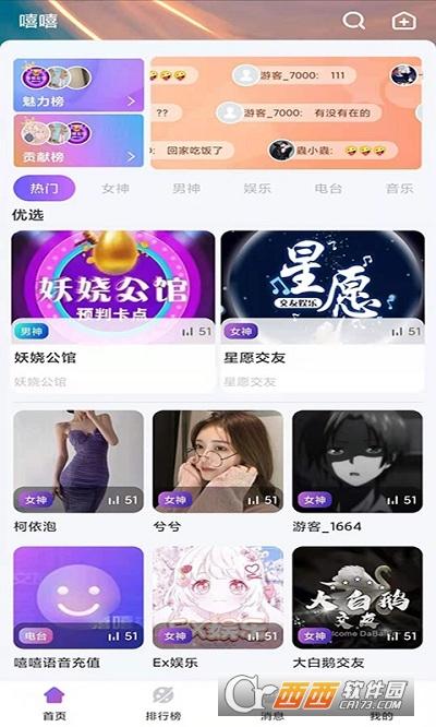 嘻嘻语音app 1.0.8安卓版
