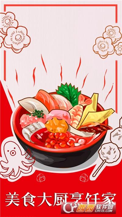美食大厨烹饪家 v1.0.0安卓版