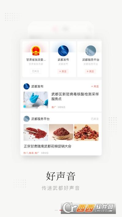 陇蜀之城 v1.0.0 安卓版
