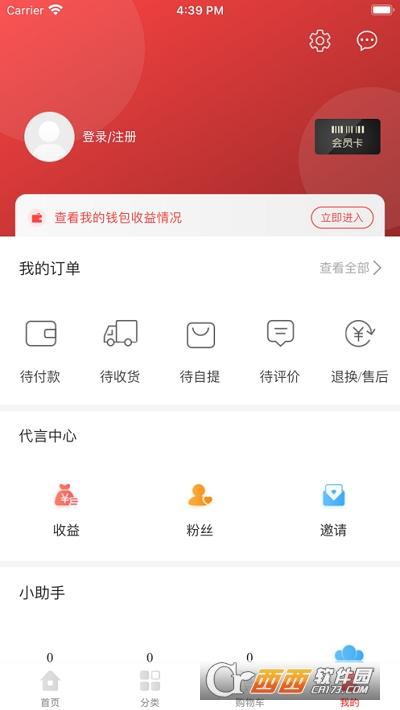 三鱼之家 v1.0.1 苹果版