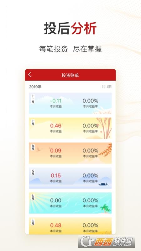 智远一户通app V7.85 官方安卓版
