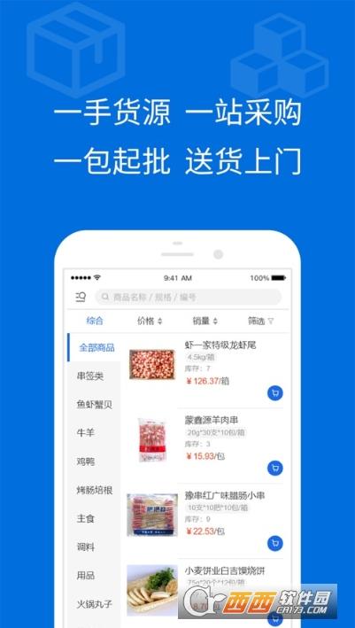 飞马食配 v1.0.3 安卓版