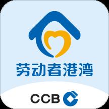 建行劳动者港湾官方app