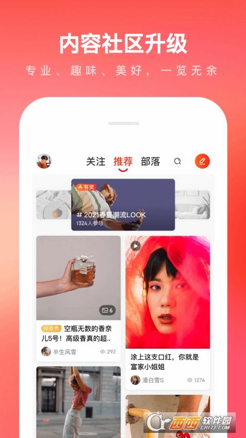 手机京东ios版 v10.0.2 苹果版
