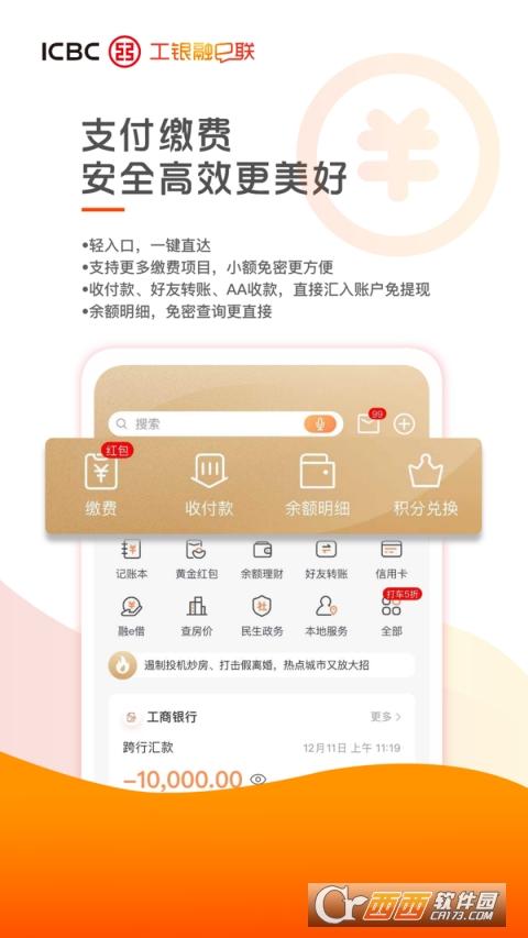 工银融e联app V5.0.9 安卓官方版
