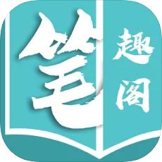 新笔趣阁文学app