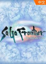 沙加开拓者重制版SaGa Frontier Remastered免安装硬盘版