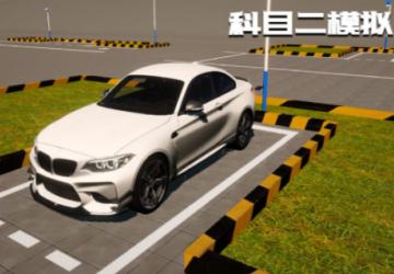 科目二模拟游戏_科目二模拟练车软件