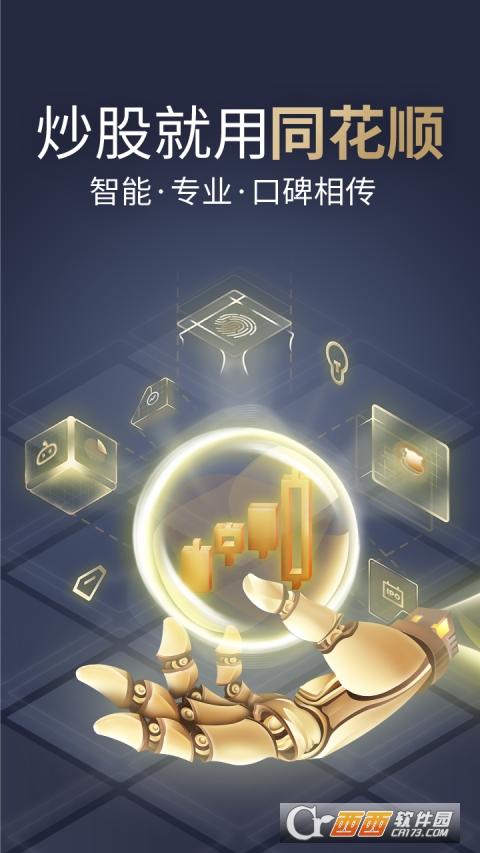 同花顺手机炒股软件 V10.33.02 官方安卓版