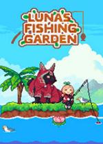 路纳的钓鱼花园简体中文硬盘版