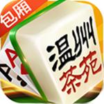 温州茶苑手机安卓版v1.2.0