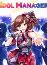 偶像经纪人Idol Manager简体中文硬盘版
