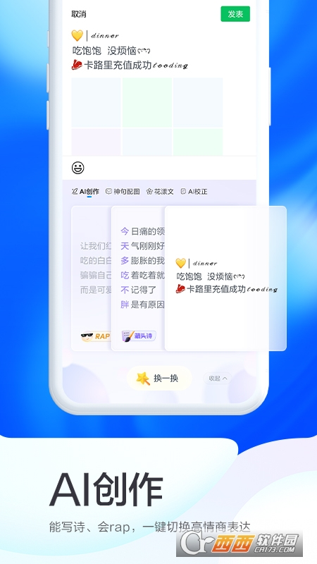 百度输入法2021最新版 V10.7.1.1 官方安卓版