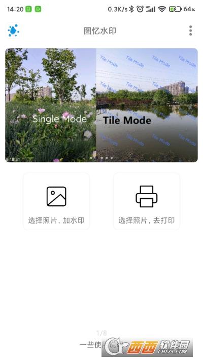 图忆水印 v1.6.0 安卓版