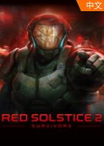 红至日2幸存者简体中文硬盘版