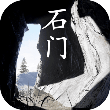 石门手游v1.0.0安卓版