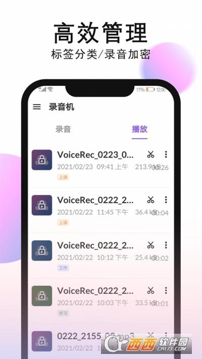 秀禾录音机 1.0.5.0