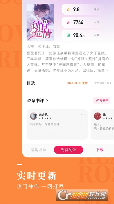 玫瑰小说 v1.2.0 安卓版