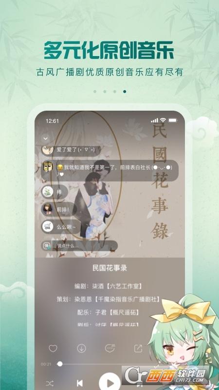 5sing音乐原创音乐基地 V6.10.55 官方安卓版