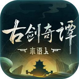 古剑奇谭木语人手游v0.0.76.6