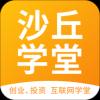 沙丘学堂app