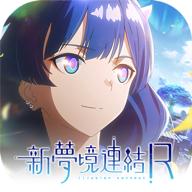 新梦境链接Rv1.0.4 安卓版