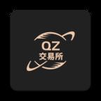 QZ交易所
