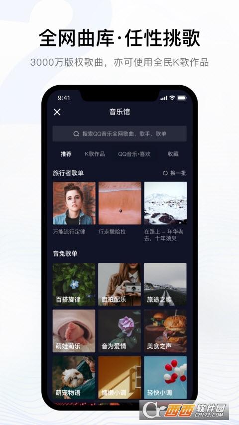 腾讯音兔(Intoo) V2.8.2.1 官方最新版