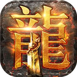 龙腾传世手游v3.65 安卓版
