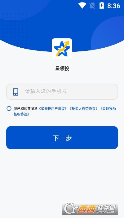 星领投app 1.0.7安卓版