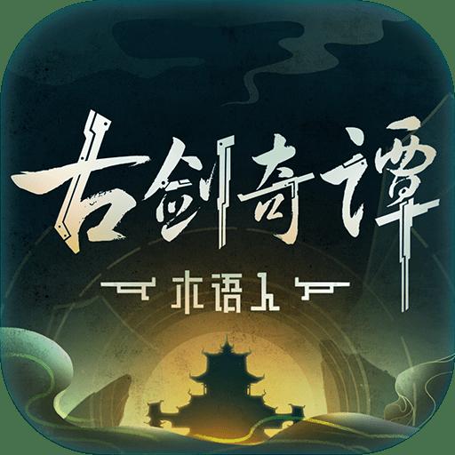 古剑奇谭木语人公测版v0.0.76.6安卓版