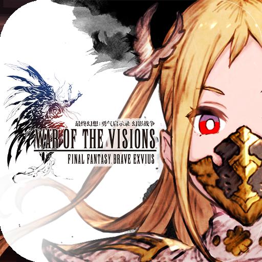 最终幻想勇气启示录幻影战争国际服v1.0.0安卓版