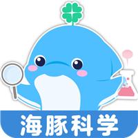 海豚科学v1.0.0安卓版