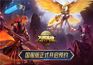万界英雄游戏下载_万界英雄手游_官方版_所有版本