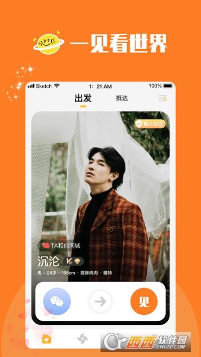 陌尤app v3.8.8安卓版