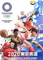 2020东京奥运会游戏官方授权游戏简体中文硬盘版