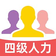 四级企业人力资源管理师题库