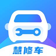 慧修车app