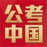 公考中国v1.1.0 安卓版