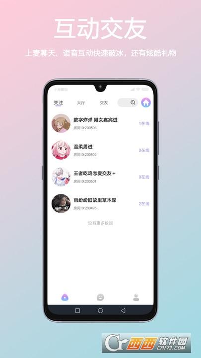 小海豚语音app 3.4.30.2安卓版