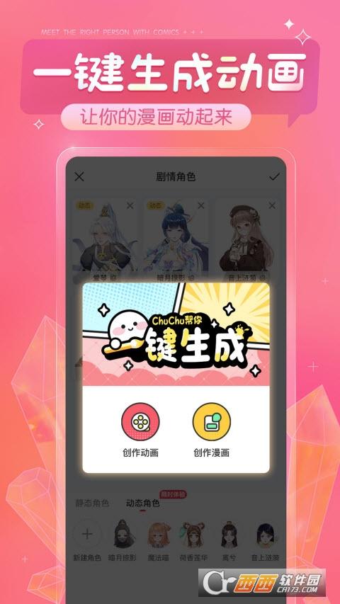 触漫app最新版