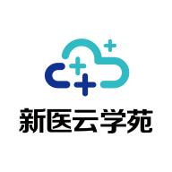 新医云学苑v1.0.0安卓版
