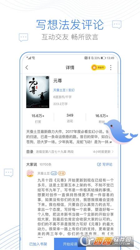 逐浪小说 v3.2.6 安卓版