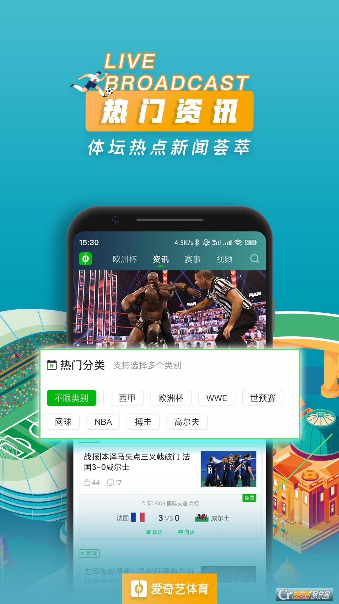 爱奇艺体育app(欧洲杯) v8.9.1 官方安卓版