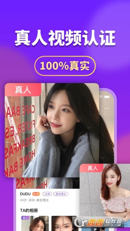 面具约会app V1.7安卓版
